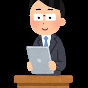 第一級陸上無線技術士を取得し、兵庫県で教員免許を取得するまで!