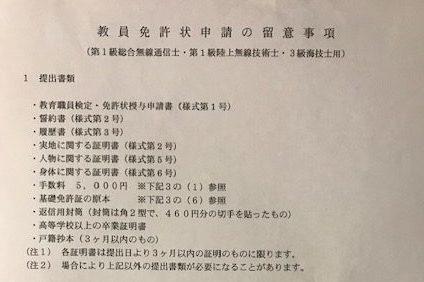 第一級陸上無線技術士を取得し、兵庫県で教員免許を取得するまで!~書類紹介編~