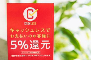 【節約】キャッシュレス決済のおすすめアプリ紹介