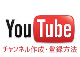 YouTubeチャンネルの作成・登録方法|最新2020年3月