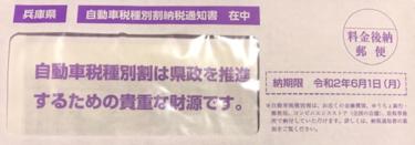 自動車税値上げ!知らないと損する自動車税種別割のグリーン化について|兵庫県