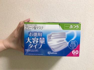 【朗報】コストコ神戸倉庫店で激安マスクGET|アイリスオーヤマ製60枚入り