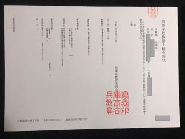 第一級陸上無線技術士を取得し、兵庫県で教員免許を取得するまで!~教員免許取得!完結編~