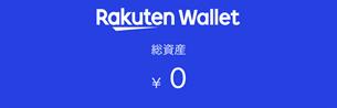 楽天ポイントで仮想通貨購入する方法|ビビりながらビットコインを購入してみましたので、ご紹介します。