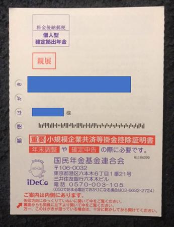 iDeCoの年末調整や確定申告に必要な書類が届きました!