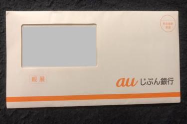 auじぶん銀行|初めての年末調整の書類が届きました|年末残高等証明書