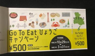 GoToEatひょうごキャンペーン|食事券を購入してきたので紹介します