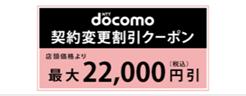 iPhone12を22000円安く購入出来る!ドコモ割引クーポン