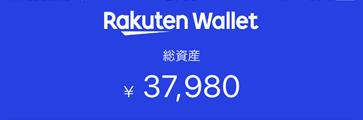 ビットコインをポイントで追加購入11月22日|楽天ポイントで仮想通貨購入する投資ブログ