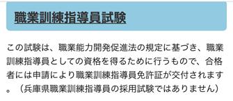 第一級陸上無線技術士に合格し職業訓練指導員試験(兵庫県)に挑戦するブログ