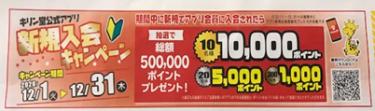 キリン堂12月キャンペーン|新規入会・アンケート・抽選・ポイント10倍